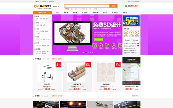 乐易家具网页设计