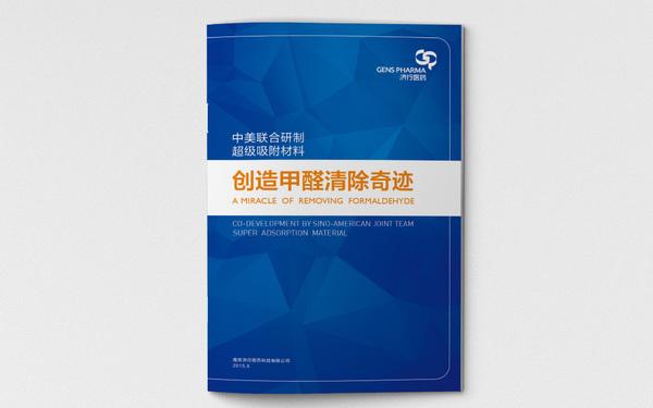 济行医药产品宣传册