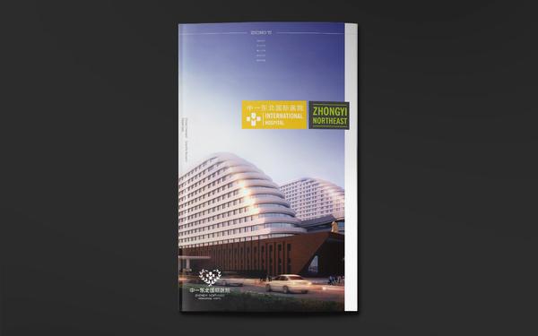 中一东北国际医院画册设计