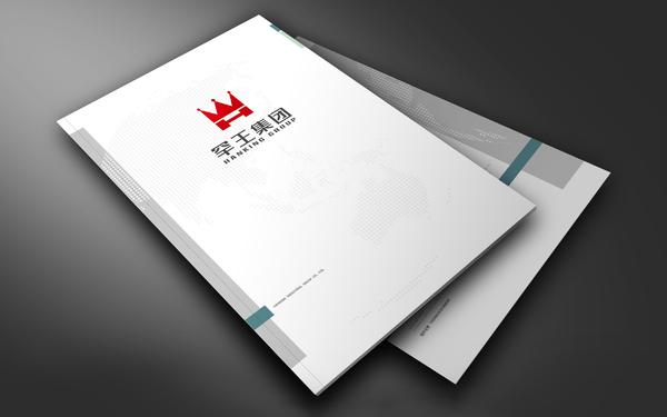 罕王集团画册设计
