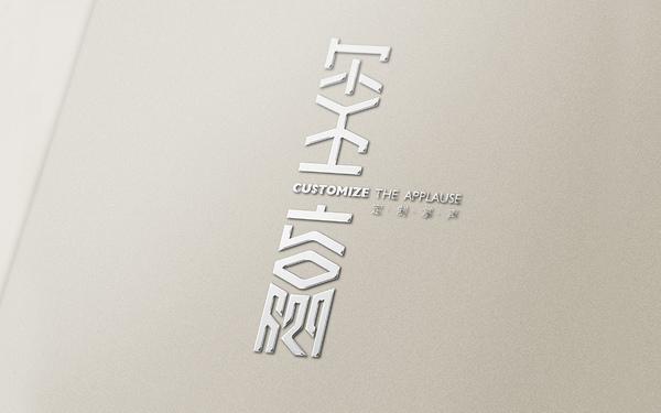 玺赢服饰logo设计