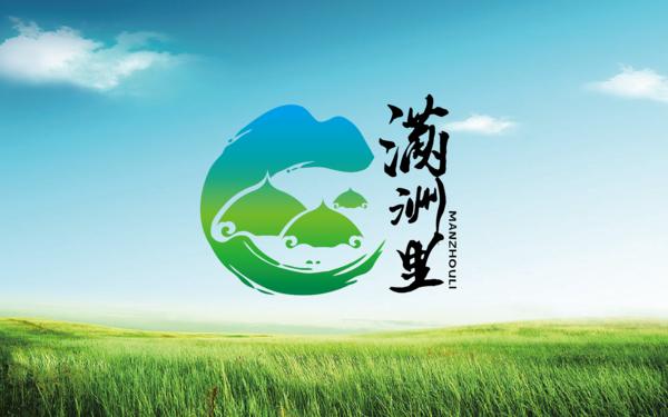 满洲里文化旅游公司LOGO设计