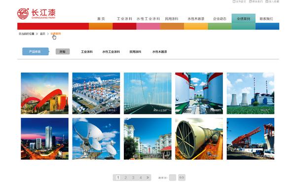 长江涂料 网页设计