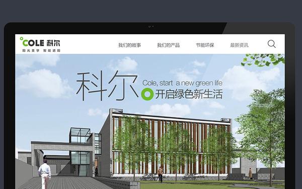 北京科尔建筑节能 web网站设计