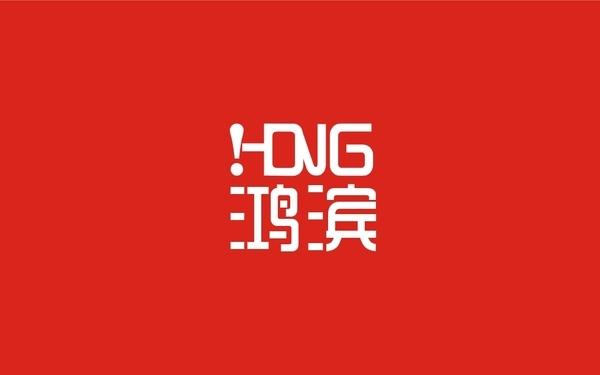 鴻濱廣告策劃公司VI設計
