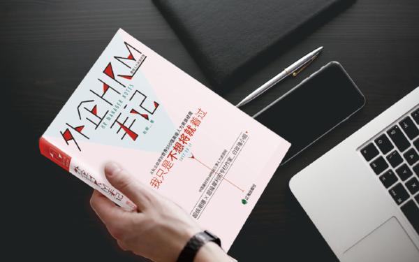 《外企HRM手记》书籍封面设计