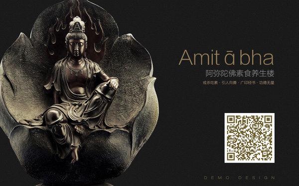 阿弥陀佛素食养生楼网站设计