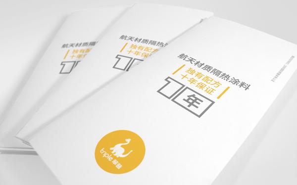 翠普折页设计