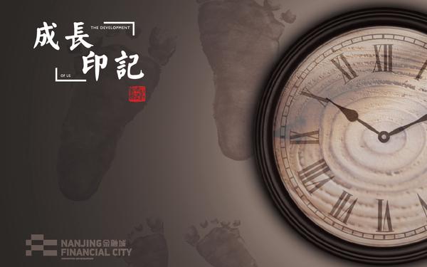 南京市金融城画册