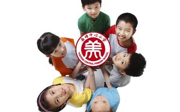 岳峰中心小学校徽设计