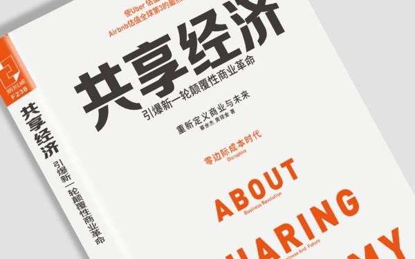 《共享经济》封面设计