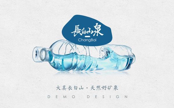 长白山泉H5网站形象设计