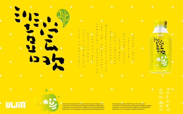 UWIN果汁品牌包裝視覺-果籽清新-包裝設計