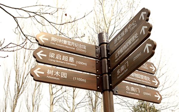 北京植物园导向系统设计