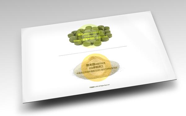 予百健康网页设计
