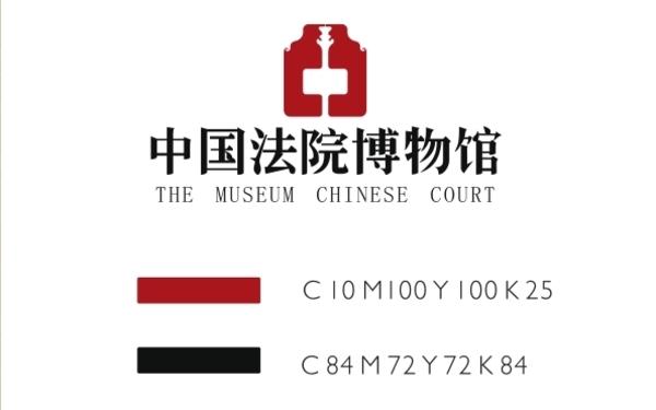 """""""中国法院博物馆""""logo"""