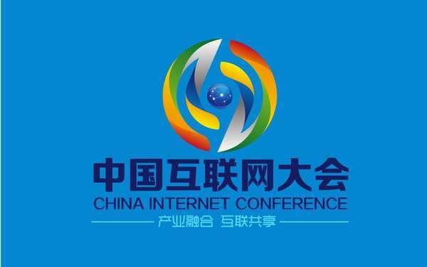 2015中国互联网大会logo