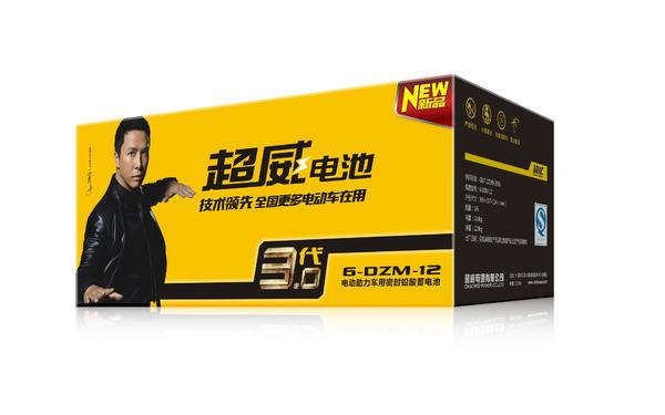 超威电池年度品牌设计