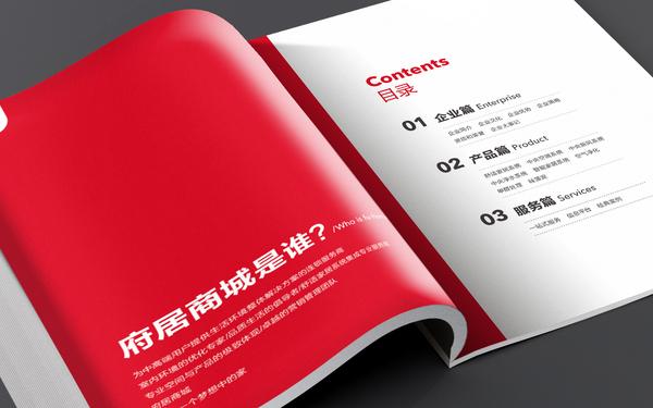 府居商城企业画册设计