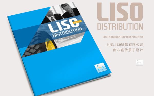 上海LISO贸易有限公司宣传册设计