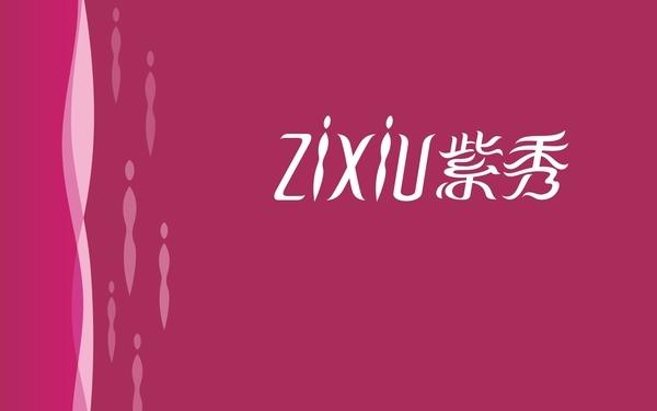 紫秀内衣品牌设计