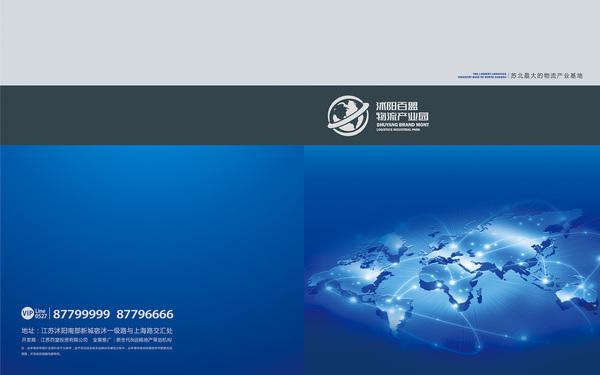 百盟物流园-企业宣传册设计