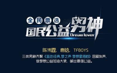 CCTV梦想星搭档投票界面设计