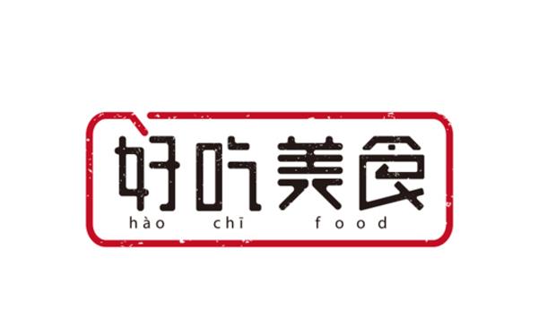 好吃美食logo提案