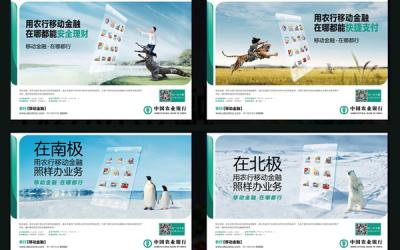 金融类广告设计