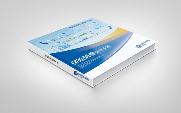 太平洋保险消费指导手册