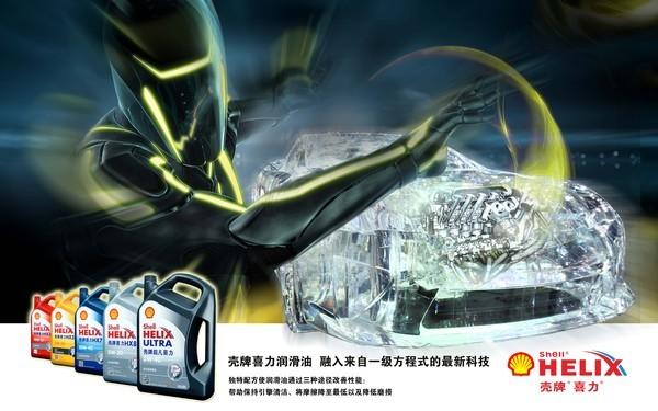 润滑油  品牌海报设计