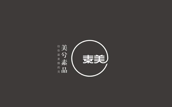 美兮素品标志设计