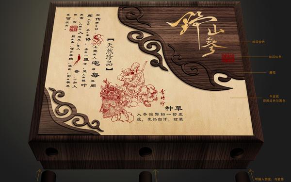 野山参盒设计