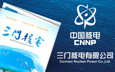 中核集团三门核电公司三折页及小...
