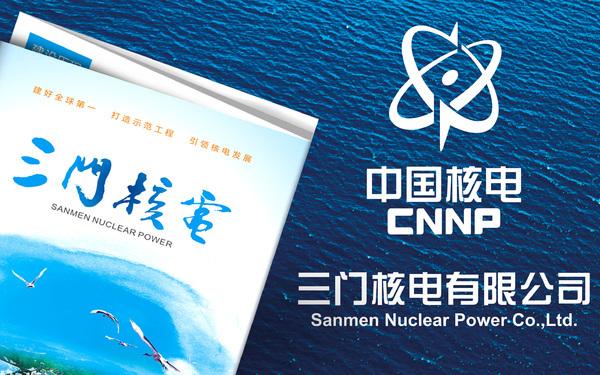 中核集团三门核电公司三折页及小册子设计