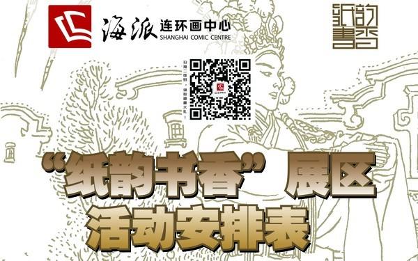 """2014年上海书展""""纸韵书香""""展区logo等平面设计"""