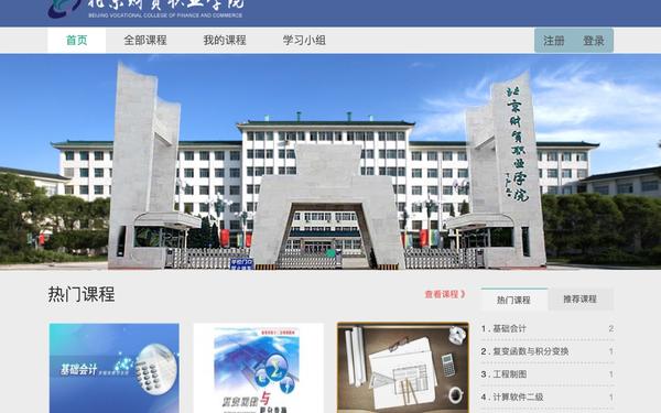 北京财贸职业学院mooc系统