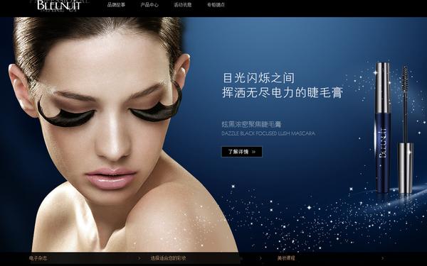 深蓝彩妆官网设计