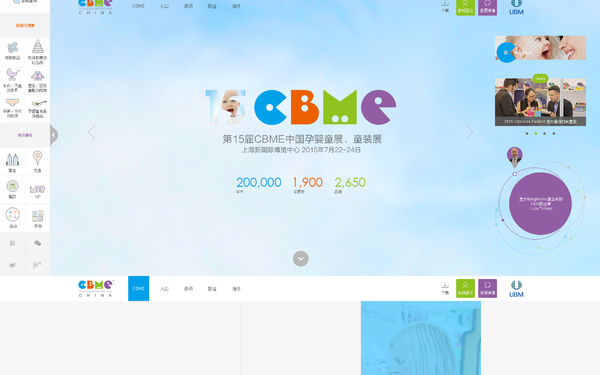 CBME中国孕婴童展网页设计