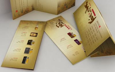 辽金酒三折页