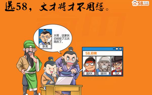 原创作品:58同城推广漫画