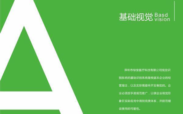 绿豹品牌VI设计