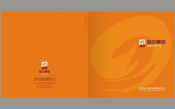 品中食尚品牌画册设计