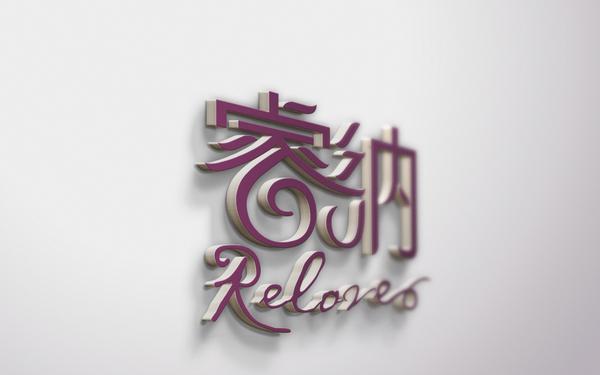瑞纳logo