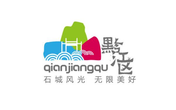 重庆黔江区品牌形象logo设计