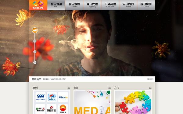沐林网站设计