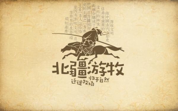 北疆游牧 農牧品牌vi設計