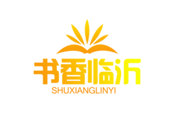 书香临沂logo设计