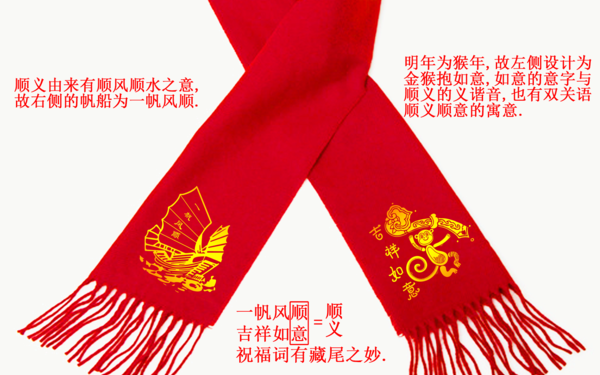 顺义鲜花港春节活动围巾设计