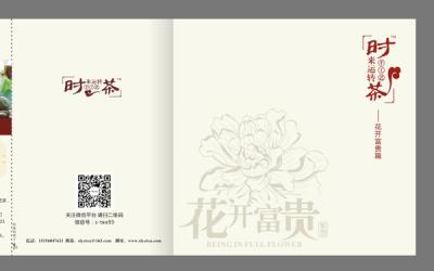 茶叶品牌手册